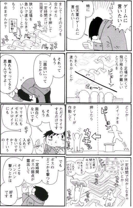 【悲報】任天堂のゲームのつまらなさを的確に指摘した漫画がトレンド一位に