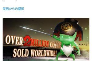 ZUGUFDR 300x200 - 【超朗報】仁王、200万本も売れてしまう
