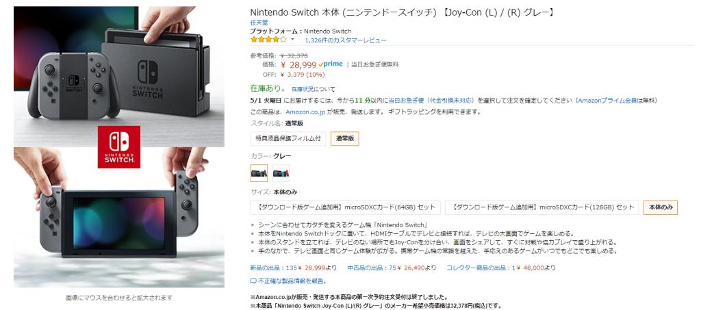 【悲報】スイッチ本体がいきなり3,300円引きの投げ売り