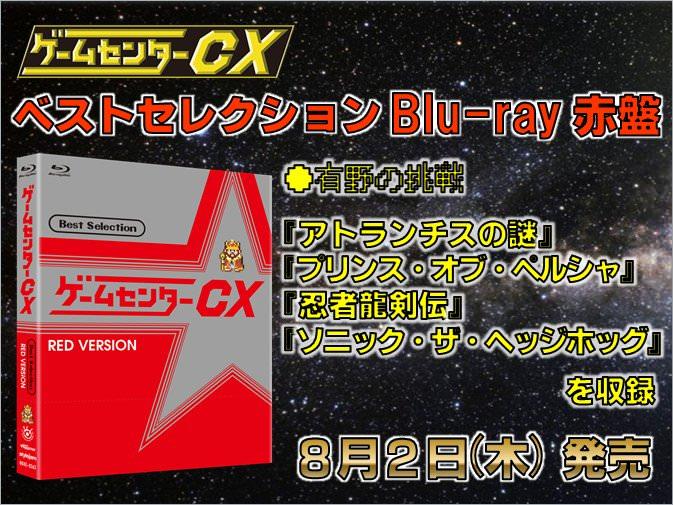 ゲームセンターCXガイド   GCCX動画に ...