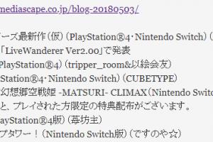 f81fd2e4c52864042852c112ce927ae2 8 300x200 - 不思議の幻想郷シリーズ最新作(仮)(PlayStationR4・Nintendo Switch)で発売決定