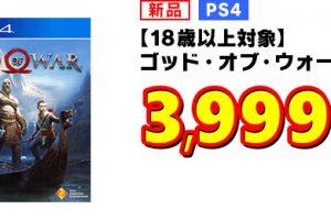 game 03 300x200 - PS4『ゴッドオブウォー』発売から1か月で新品47%OFF!