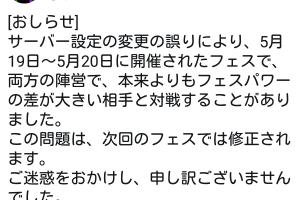 iqbke2Z 300x200 - 【速報】スプラトゥーン2公式が謝罪 フェスパワー問題で