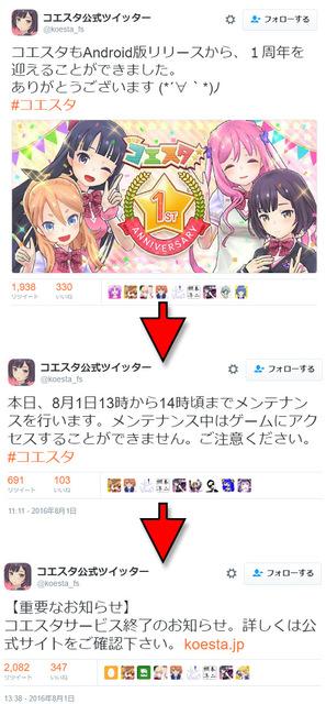 mo17GZE 【ソシャゲ】48回ガチャ引くごとに☆5武器確定!→2日後にサービス終了を宣言