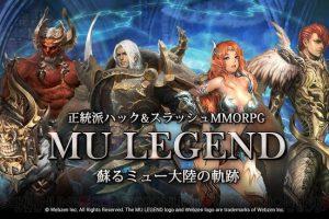 ディアブロ3風ハクスラMMORPG『MU LEGEND』正式サービス開始