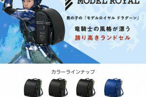 n79IIH9 300x200 - FF「竜騎士専用ランドセル」が発売