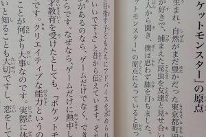 qF71Y3h 300x200 - 宮本茂「ゲームクリエイターになりたいのなら天気がいい日は外で遊べ」