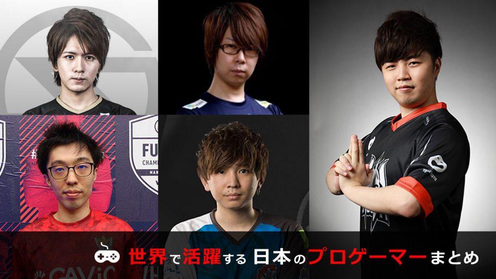 1 18 1024x576 - 日本のプロゲーマーは梅原、ときどだけじゃない!世界で活躍する日本のプロゲーマーまとめ