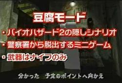 1 20 - 【朗報】バイオハザード2リメイク、豆腐モード&ハンクモードも搭載へ
