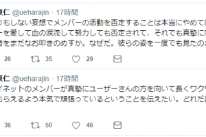 1 4 300x200 - 【悲報】ソシャゲ運営のトップ ユーザーを挑発してしまい批判殺到