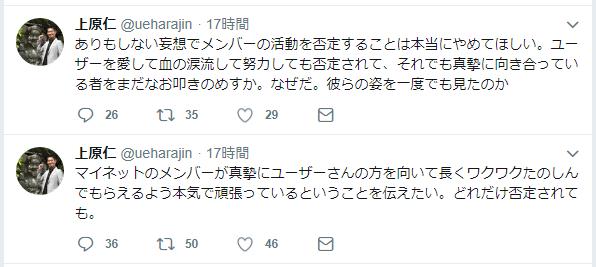 1 4 - 【悲報】ソシャゲ運営のトップ ユーザーを挑発してしまい批判殺到