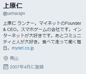 2 3 - 【悲報】ソシャゲ運営のトップ ユーザーを挑発してしまい批判殺到