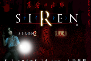 20180601 siren 01 300x200 - PlayStation2『SIREN』誕生15周年記念特別企画が開催決定