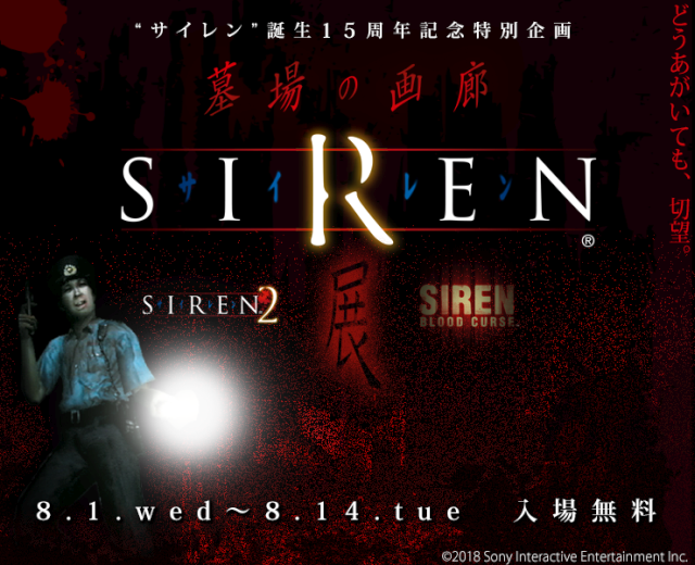 20180601 siren 01 - PlayStation2『SIREN』誕生15周年記念特別企画が開催決定