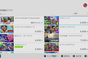 20180605 69245 003 1 300x200 - 【神対応】Nintendo Switchの「eショップ」がアップデート。更にゲームが探しやすくなった件