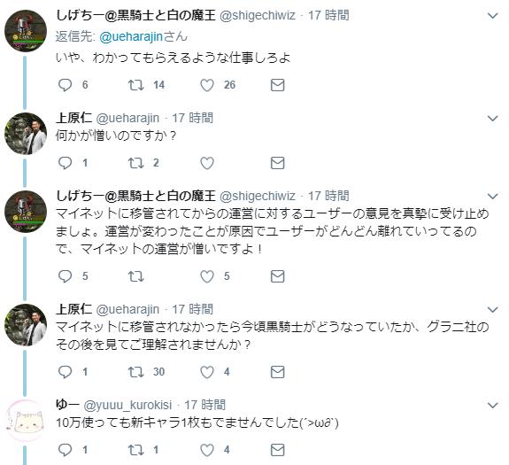 3 1 - 【悲報】ソシャゲ運営のトップ ユーザーを挑発してしまい批判殺到