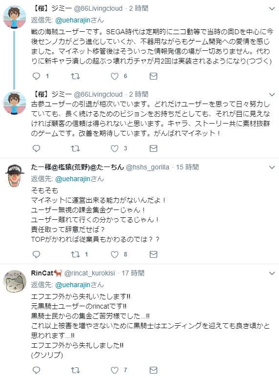 4 - 【悲報】ソシャゲ運営のトップ ユーザーを挑発してしまい批判殺到