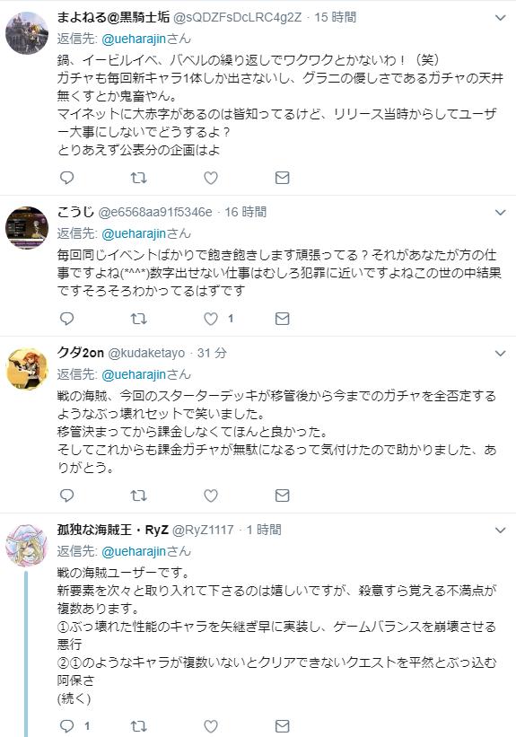 6 - 【悲報】ソシャゲ運営のトップ ユーザーを挑発してしまい批判殺到