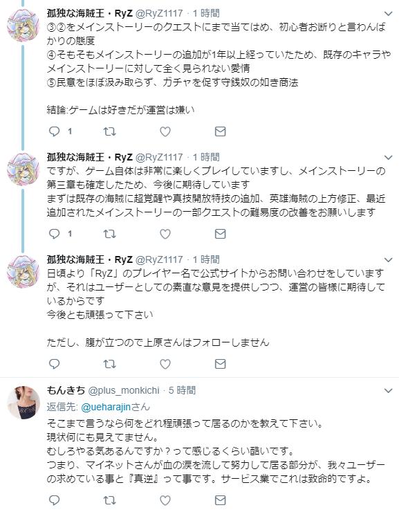 7 - 【悲報】ソシャゲ運営のトップ ユーザーを挑発してしまい批判殺到
