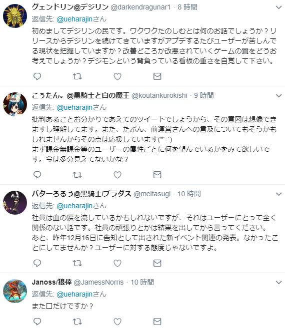 8 - 【悲報】ソシャゲ運営のトップ ユーザーを挑発してしまい批判殺到