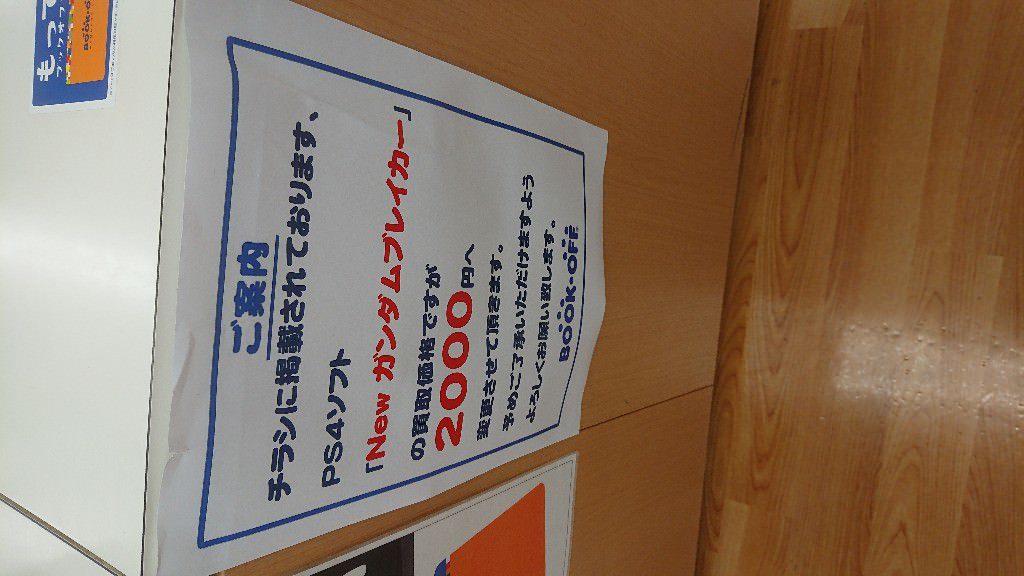 D4cXI7j 1024x576 - PS4『Newガンダムブレイカー』に関する緊急告知が発表!