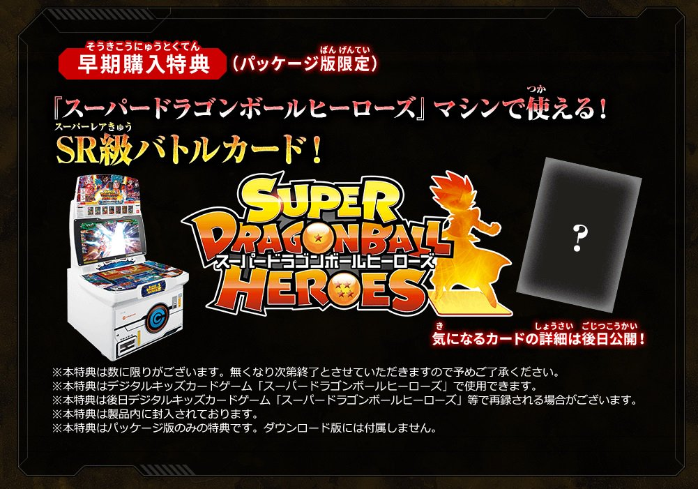 【速報】Switch版『ドラゴンボールファイターズ』の特典と新要素が公開!!!!!!【60fps対応】
