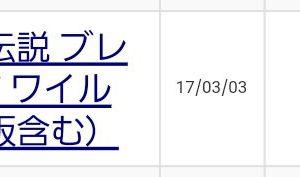 IzAXn2D 300x177 - 【祝】「ゼルダの伝説 ブレス オブ ザ ワイルド」Switch版パッケージ100万本突破!!!!!!!!