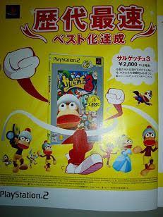 RnMY2nZ - SIE、THE BESTに続く新たな廉価版「PlayStation Hits」を発売!第1弾はアンチャなど9作品各2149円