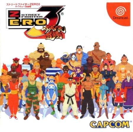 Street Fighter Zero 3 Saikyoryu Dojo DC A - ストリートファイター3⇐空気だったよね(´・ω・`)
