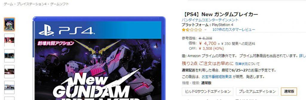 VHeGeiO 1024x337 - 【悲報】New ガンダムブレイカー43%オフ