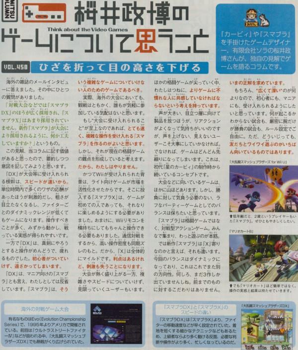 WIMc1pm - 大手ゲーム会社など21社が日本eスポーツ連合(JeSU)の正会員に!主要メーカーほぼ確認!!