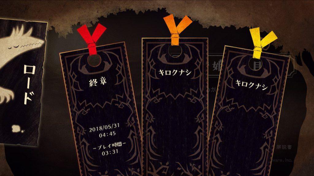 XcFm2BV 1024x576 - 日本一ソフトウェア最新作『嘘つき姫と盲目王子』、定価7538円でクリアまでなんと3時間!