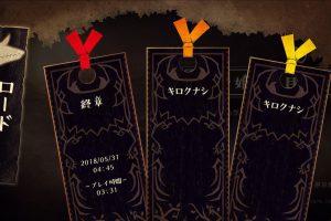 XcFm2BV 300x200 - 日本一ソフトウェア最新作『嘘つき姫と盲目王子』、定価7538円でクリアまでなんと3時間!
