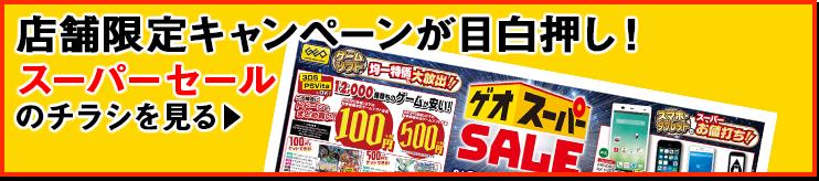 bnr flyer - 【急げ】ゲオのセールが始まったぞ~ MHW2480円 GOW3480円  6月29日~7月1日まで
