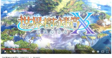 【速報】3DS独占、世界樹の迷宮Xの新PVが公開!!!!!!!!!!!!!!!!!!!!
