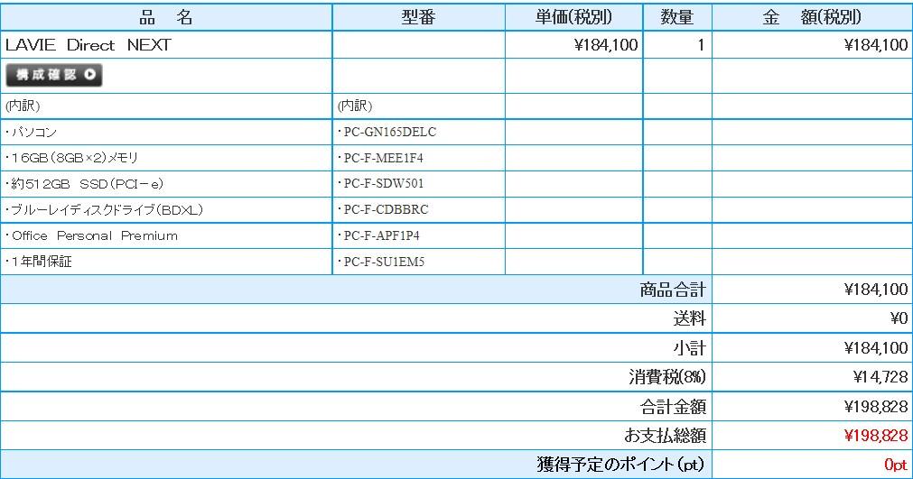 i1915155 1529383857 - 47万1800円の最新鋭社畜PCがヤバイと話題に