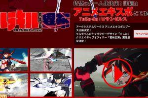 人気アニメ『キルラキル』ゲーム化! TRIGGER×アークシステムワークスで2019年発売、タイトルは『キルラキル ザ・ゲーム  異布 』