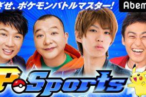 o zN6K3G 300x200 - 【悲報】abemaのポケモン対戦番組 Psports打ち切り
