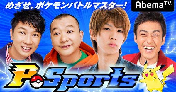 o zN6K3G - 【悲報】abemaのポケモン対戦番組 Psports打ち切り