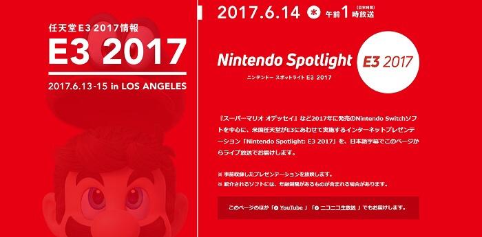 rc9pGG8 - 【悲報】任天堂のE3、年内発売のタイトルを紹介するだけの模様