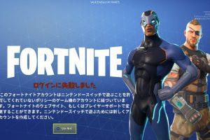 s3Y8lSB 300x200 - 【悲報】フォートナイトのEpic Games、ソニーを煽る
