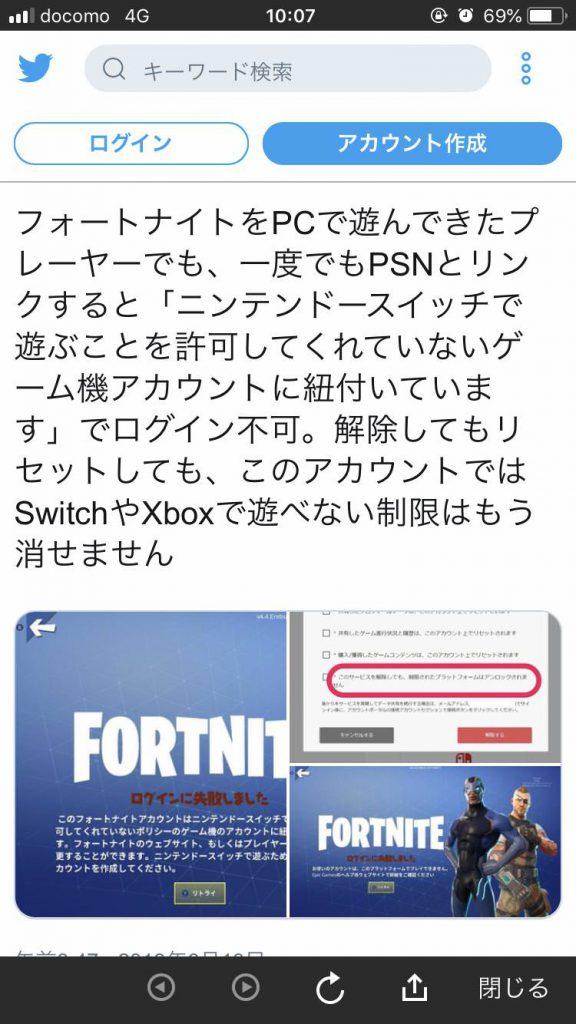 uhPPVWB 576x1024 - 【悲報】フォートナイトのEpic Games、ソニーを煽る