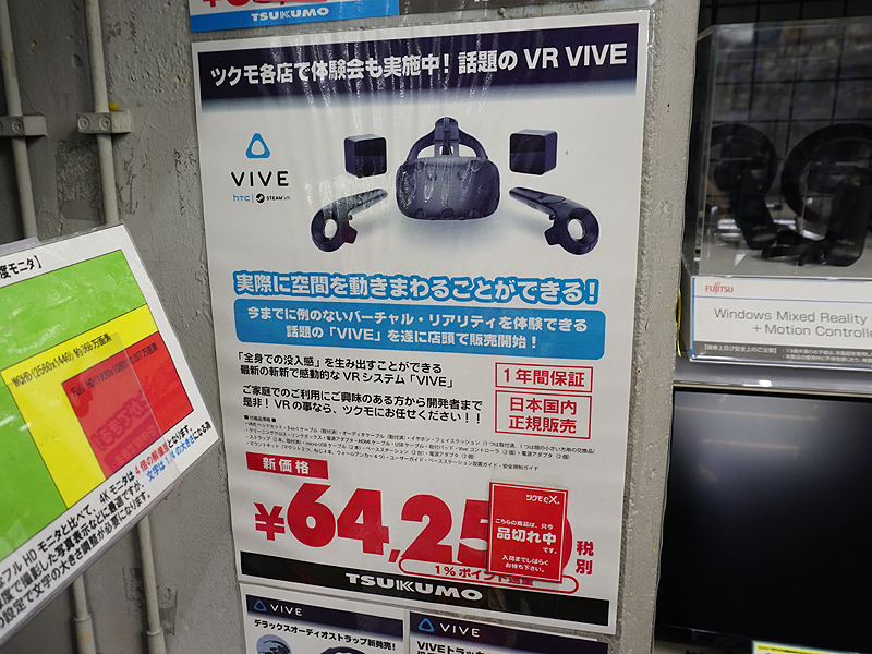 vive1 - 【超朗報】秋葉原でVRが品薄になってしまう
