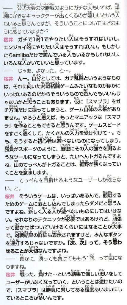 wCgy8YX 427x1024 - 大手ゲーム会社など21社が日本eスポーツ連合(JeSU)の正会員に!主要メーカーほぼ確認!!