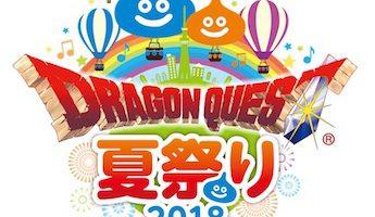 1486564.9e3c5c 345x200 - PS4版DQ11プロデューサー「明日のドラクエ11一周年イベントにちょっとしたものをお持ちします」
