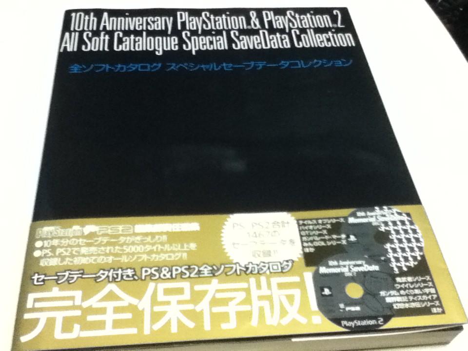 1fUo6Sa 1 - 任天堂、3DSのソフトカタログを1000円で7月19日に発売!