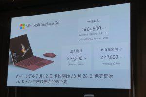 IMG 1346 s 300x200 - 【悲報】Switchキラーと評判のSurface Goさん 日本のお値段なんとたったの6万4800円から!!