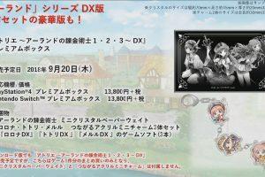 WS000219 300x200 - PS4/Switch『アトリエ~アーランドの錬金術士1・2・3DX~』定価は14904円