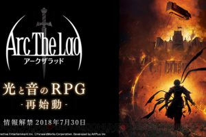 arcthelad 01 cs1w1 720x 300x200 - あの名作RPG『アークザラッド』シリーズ新作の情報が7月30日に解禁。ティザーサイトが開設