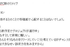 f81fd2e4c52864042852c112ce927ae2 1 300x200 - Switch『ニンジャウォリアーズ AGAIN(仮)』発売決定!